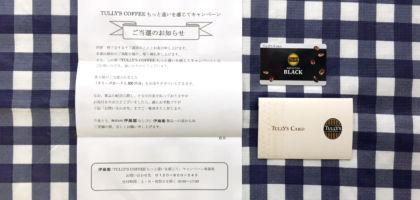 タリーズの懸賞でタリーズカード1,000円分が当選!
