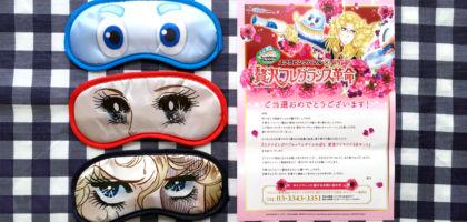 「スクラビングバブル×ベルサイユのばら」変身アイマスク当選!