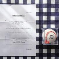 ユンケルの懸賞でイチロー3,000本安打達成記念球が当選!