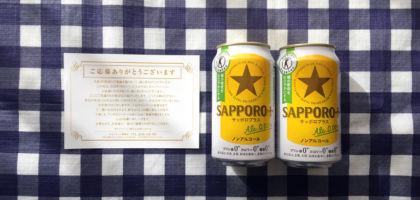 トクホのノンアル「SAPPORO+」モニターに当選!
