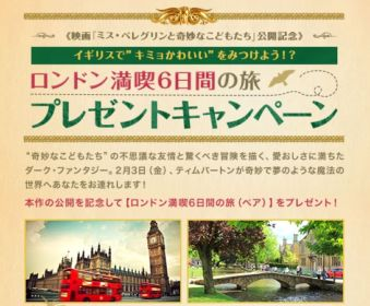 ロンドン満喫6日間の旅が当たる!プレゼントキャンペーン