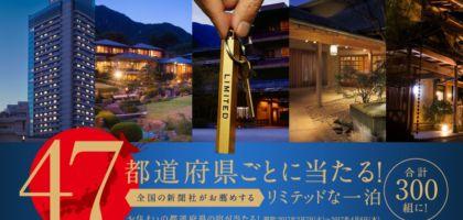 300組600名様に宿泊券が当たる、超豪華な旅行懸賞!!