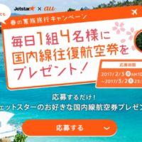毎日1組4名様にジェットスター往復航空券が当たる高額懸賞!
