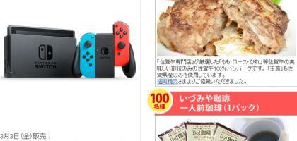 任天堂の新型ゲーム機「Nintendoスイッチ」が当たる豪華懸賞!