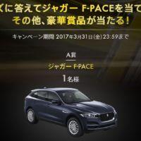 ジャガーの高級SUV「F-PACE」が当たる外国車懸賞!