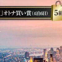 「100万円のおこづかい付」海外旅行が当たる高額キャンペーン!