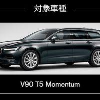 ボルボの新型「V90」1年間無料モニターが当たる自動車懸賞!
