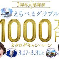 現金1,000万円、100万円、10万円が当たる高額豪華懸賞!