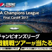UEFAチャンピオンズリーグ決勝戦観戦が当たる、海外旅行懸賞!