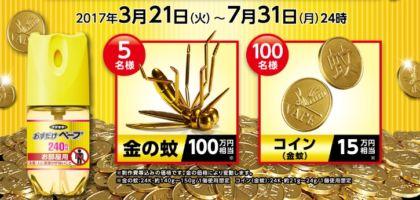 「金の蚊(100万円相当)」が5名様に当たる高額懸賞!