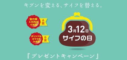 旅行券5万円分が10名様に当たる、サイフの日キャンペーン!