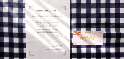 デイリーヤマザキの「ラッキー7で幕開け」キャンペーンに当選!