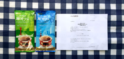 Club UCCで「アロアリッチ 旅カフェ」が当選しました!