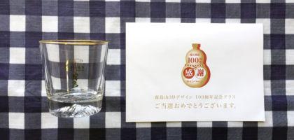 霧島酒造100周年感謝キャンペーンで3Dグラスが当選!