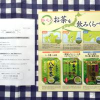 伊藤園の懸賞で「飲み比べ茶葉セット」を頂きました!