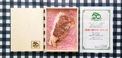 山佐のTwitterキャンペーンで「国産十勝牛サーロイン肉」が当選!