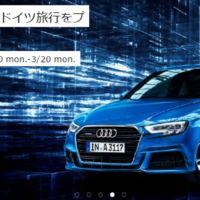 話題のVR機器やドイツ旅行が当たる、Audiの豪華懸賞!