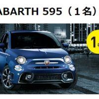日本未導入カラーのABARTH 595が当たる豪華輸入車懸賞!