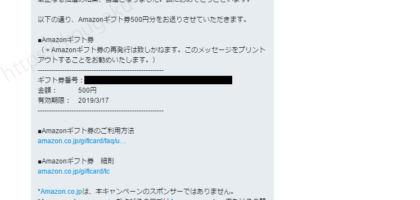 「UQモバイル、だぞっ」キャンペーンでAmzonギフト券が当選!