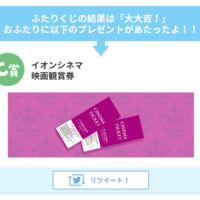 JAL会いにきてキャンペーンで映画鑑賞券が当選!