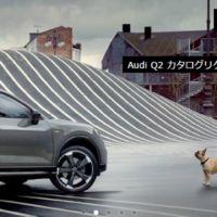 型破りな海外旅行が当たる「Audi Q2」の豪華キャンペーン!