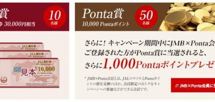 3万円の旅行券や1万円のPontaが当たるアンケート懸賞!