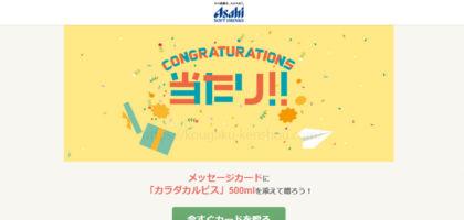 Gratz!で新発売の「カラダカルピス」が当選!