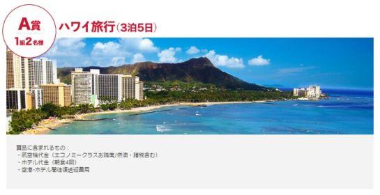 ハワイ旅行や豪華家電が当たる、auの豪華高額キャンペーン!