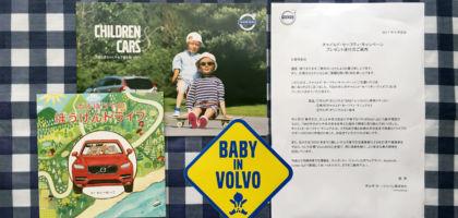 VOLVOの全プレキャンペーンで、オリジナル絵本セットをいただきました!