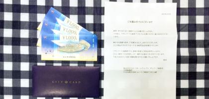 タウンワークのアンケート懸賞で、3,000円分のギフトカードが当選!