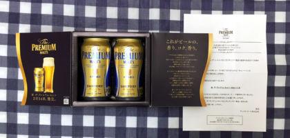 サントリービールのTwitter懸賞で新プレミアムモルツが当選!