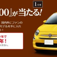 ココイチのクイズに答えて「FIAT 500」が当たる輸入車懸賞!