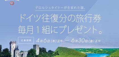 毎月1名に「30万円分」のJTB旅行券が当たる豪華キャンペーン!