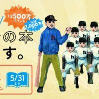 「500万円」相当の書籍購入ポイントが当たる!超豪華キャンペーン