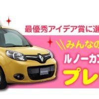 ルノーの人気ミニバン「カングー」が当たる外国車懸賞!