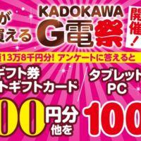 豪華デジタル家電や金券などが合計100名様に当たる、KADOKAWAの高額懸賞!