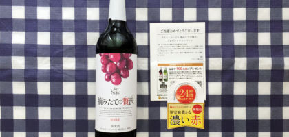 Twitter懸賞で「サントネージュ 摘みたての贅沢」赤ワインが当選!