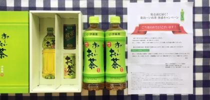 リニューアルされた「お~いお茶」の先行体感キャンペーンに当選!