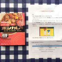 モニプラ懸賞でボンカレーNEO ポーク味が当選しました!!