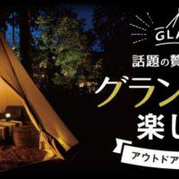 贅沢なキャンプ「グランピング」体験が20名に当たる豪華懸賞!