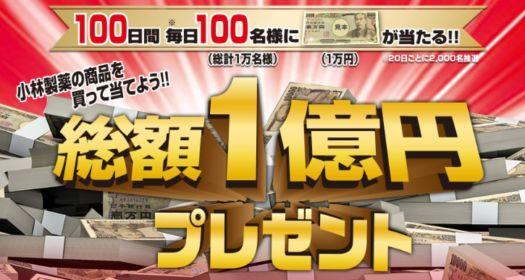 10,000名に1万円が当たる、総額1億円の豪華・大量・高額懸賞!!