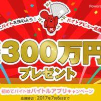 総額300万円分の商品券が当たる豪華高額キャンペーン!