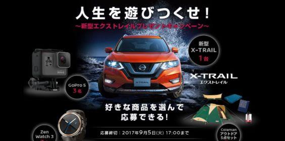 NISSANの人気SUV「新型エクストレイル」が当たる車懸賞!