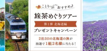 北海道旅行が当たるポッカサッポロのプレゼントキャンペーン!
