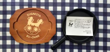 寿がきやのハガキ懸賞で「スキレット&スーちゃん木皿」が当選!!