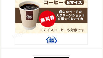 プチギフトでミニストップのコーヒー無料券が当選!