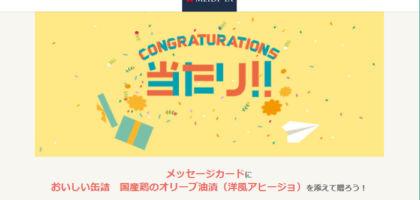 ソーシャルギフトGratz!で「おいしい缶詰」が当選!