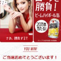 ジムビームハイボール缶の無料クーポンが当選!
