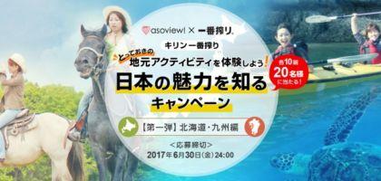 北海道・九州のアクティビティ体験ができる豪華キャンペーン!