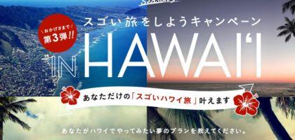 自分が考えたスゴいハワイ旅行が当たる豪華海外旅行懸賞!
